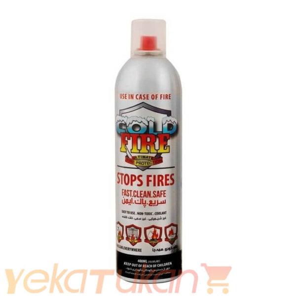اسپری خاموش کننده آتش کلد فایر